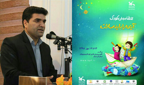 پیام تبریک فرماندار سقز به مناسبت هفته ملی کودک