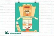 برگزاری نشست تخصصی «موزه و کودک» با حضور محمدرضا اصلانی