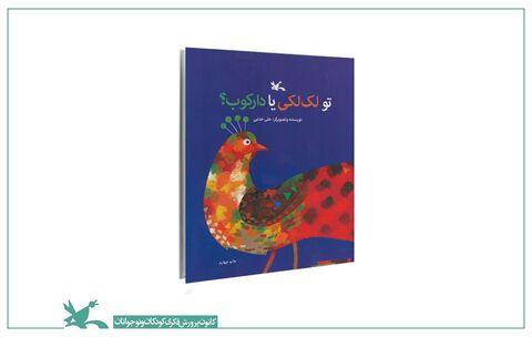 کتاب تصویری «تو لکلکی یا دارکوب؟» به نویسندگی و تصویرگری علی خدایی