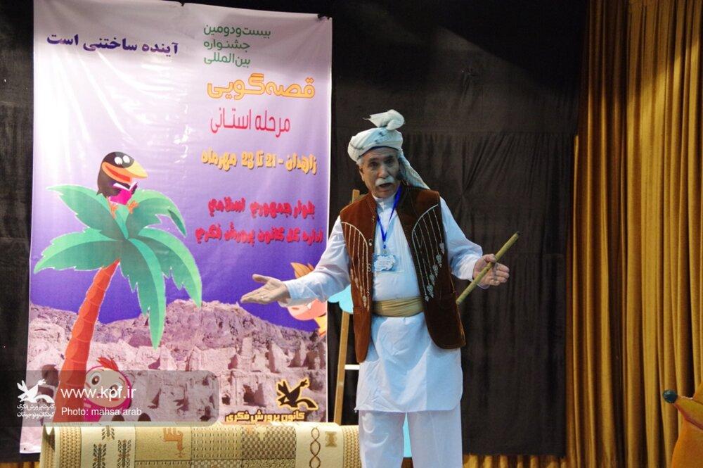 رقابت مرحلهی استانی بیستودومین جشنواره بینالمللی قصهگویی در زاهدان آغاز شد