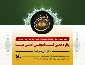 اهواز میزبان پانزدهمین نشست انجمن ادبی صبا کانون خوزستان