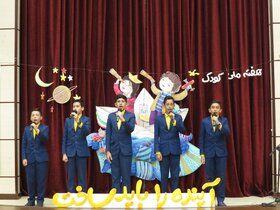 روز جهانی کودک در کانون اصفهان