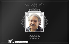 خداحافظی با خالق انیمیشنهای گچی و راوی داستانهای قرآنی