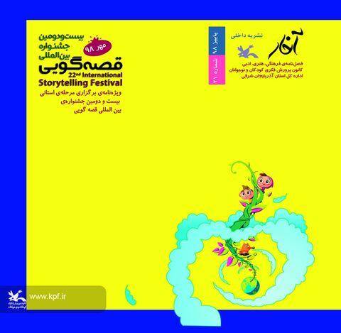ویژهنامه مرحله استانی جشنواره قصهگویی آذربایجان شرقی منتشر شد