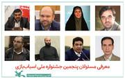 مسئولان پنجمین جشنواره ملی اسباببازی معرفی شدند
