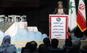 رقابت ۱۶۸ قصهگو در مرحلهی استانی بیستودومین جشنواره قصهگویی یزد