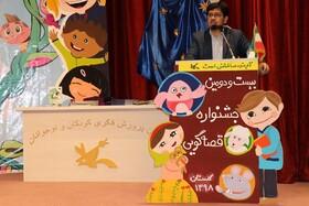 بیانیه هیات داوران مرحله استانی بیست و دومین جشنواره بین المللی قصه گویی گلستان