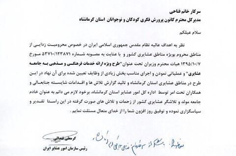رئیس سازمان امور عشایر ایران از کانون استان کرمانشاه قدردانی کرد