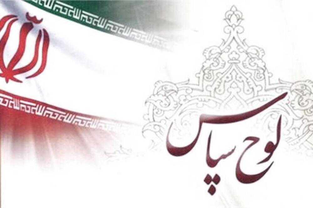 تجلیل ارتش جمهوری اسلامی  از مدیرکل کانون سیستان و بلوچستان