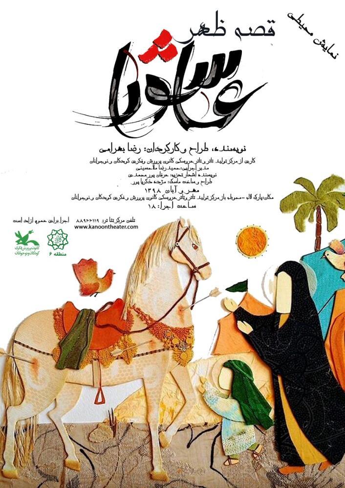 اجرای نمایش «قصه ظهر عاشورا» در محوطه مرکز تئاتر کانون