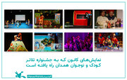 Eight Kanoon Plays at Hamedan International Theater Festival