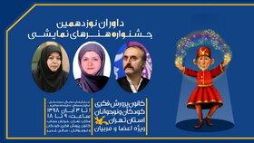داوران نوزدهمین جشنواره هنرهای نمایشی کانون استان تهران معرفی شدند