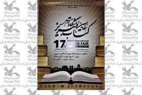 سلسله نشستهای تخصصی کتاب کودک و نوجوان در هفدهمین نمایشگاه بینالمللی کتاب تبریز
