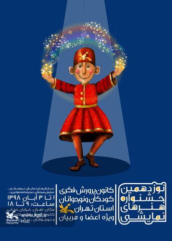 نوزدهمین جشنواره هنرهای نمایشی کانون تهران آغاز میشود