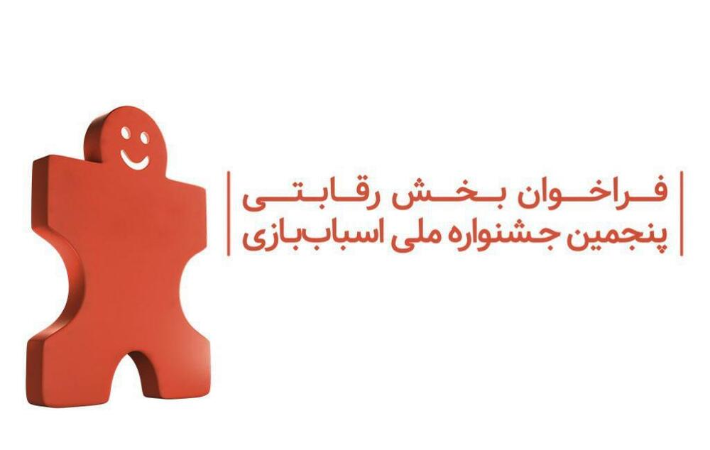 فراخوان شرکت در بخش رقابتی جشنواره اسباببازی منتشر شد