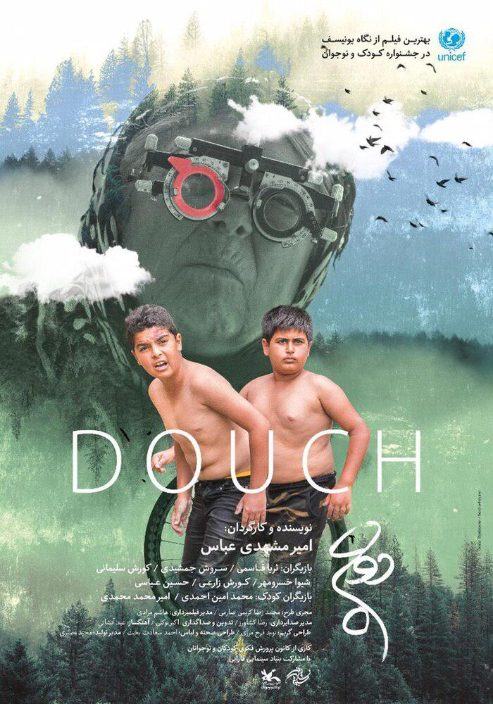 "Screening ""Doch"" in Mumbai Film Festival"