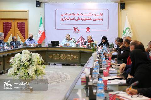 نخستین نشست هماندیشی پنجمین جشنواره ملی اسباببازی برگزار شد