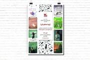 نمایش کتابهای مهارت زندگی در نمایشگاه «زیبا صدایم کن»