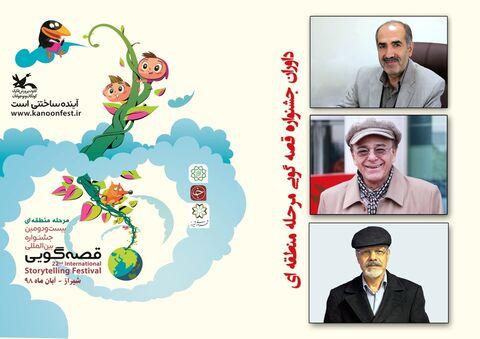 داوران جشنواره منطقهای قصهگویی معرفی شدند