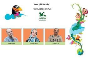 داوران منطقهی پنج بیست و دومین جشنواره بین المللی قصهگویی معرفی شدند
