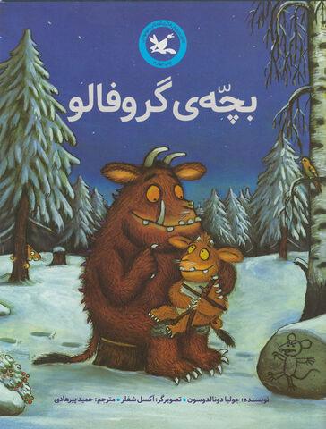 بازنشر کتاب «بچهی گروفالو» جولیا دونالدسون