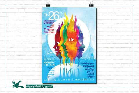 Kanoon at Hamedan International Children and Youth Theater Festival