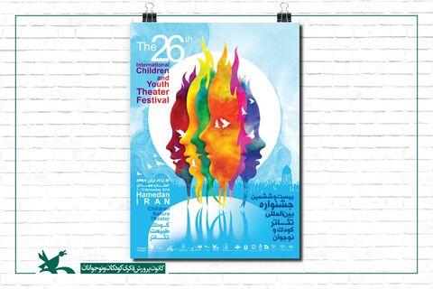 برنامههای کانون در جشنواره بینالمللی تئاتر کودک همدان