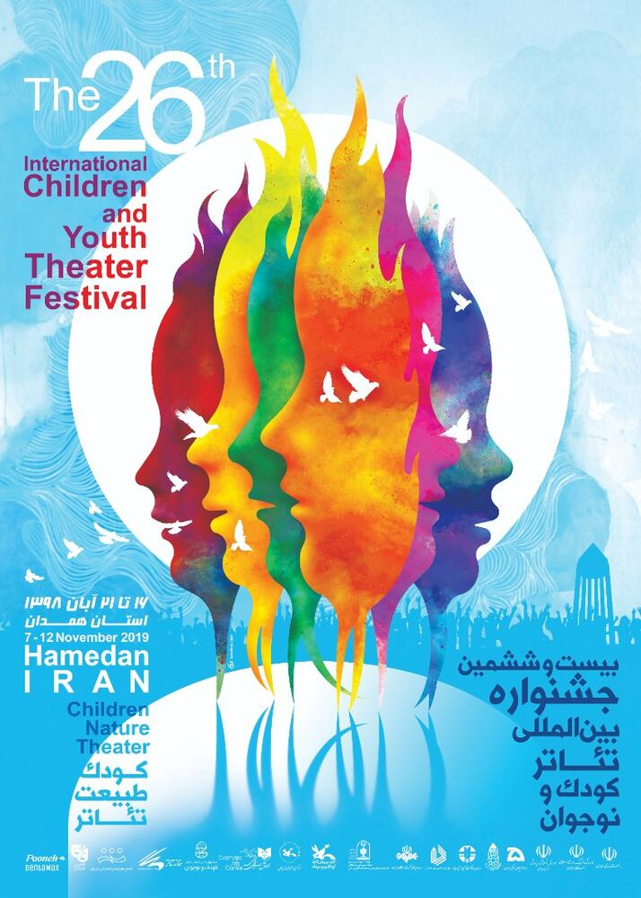 پوستر بیست و ششمین جشنواره بینالمللی تئاتر کودک و نوجوان همدان