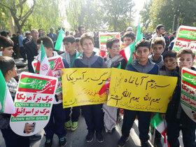 حضور اعضای کانون در راهپیمایی ۱۳ آبان در سراسر کشور