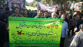 حضور کارکنان کانون استان کردستان در راهپیمایی 13 آبان