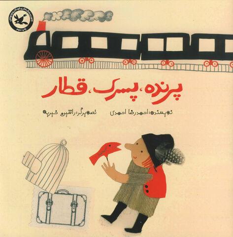 کتاب «پرنده، پسرک، قطار» احمدرضا احمدی به چاپ سوم رسید