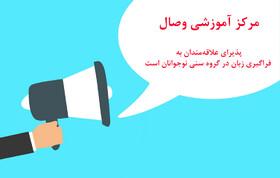راهاندازی بخش نوجوان کانون زبان وصال تهران