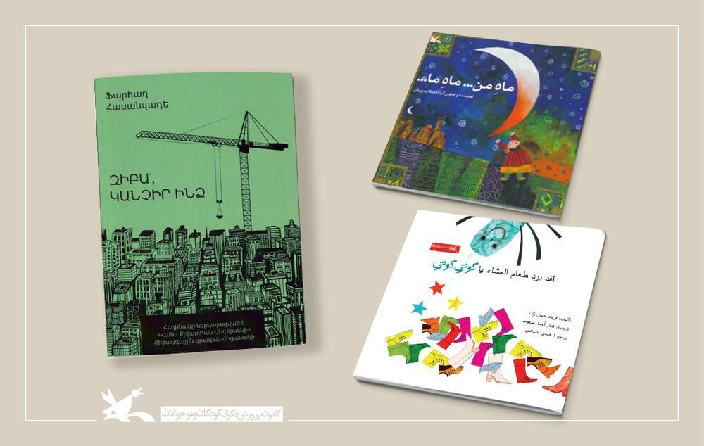 معرفی سه کتاب کانون بهعنوان نامزد نهایی جایزه جهانی ترجمه ایران