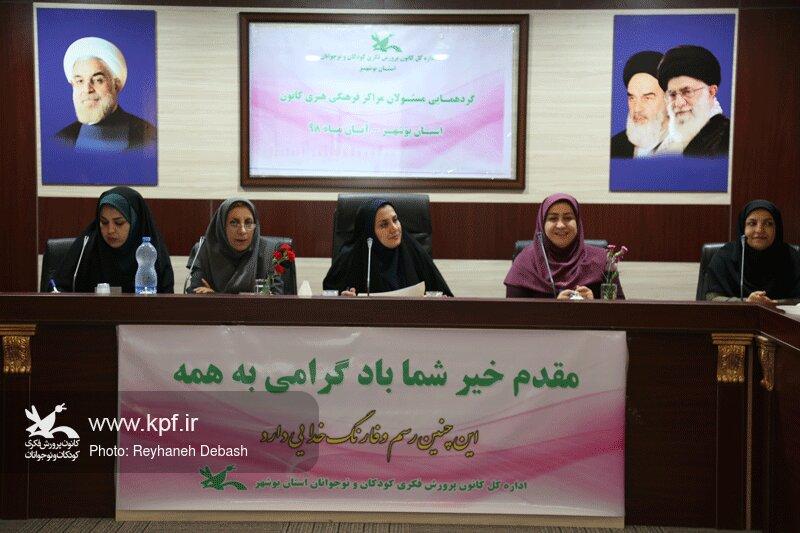 برگزاری گردهمایی مسﺋولان مراکز فرهنگی هنری کانون استان بوشهر