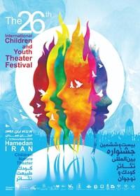 بیستوششمین جشنواره بینالمللی تئاتر کودک و نوجوان همدان