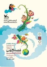 بیستودومین جشنواره بینالمللی قصهگویی منطقه سه کشور در شیراز