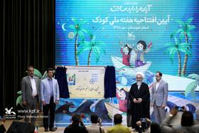 برافراشتن پرچم و رونمایی از تمبر هفته ملی کودک در اهواز