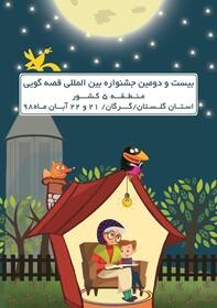 نشریه بیستودومین جشنواره بینالمللی قصهگویی منطقه ۵ کشور