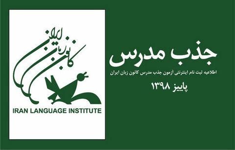 آغاز ثبتنام برای جذب مدرس کانون زبان ایران در پاییز ۹۸