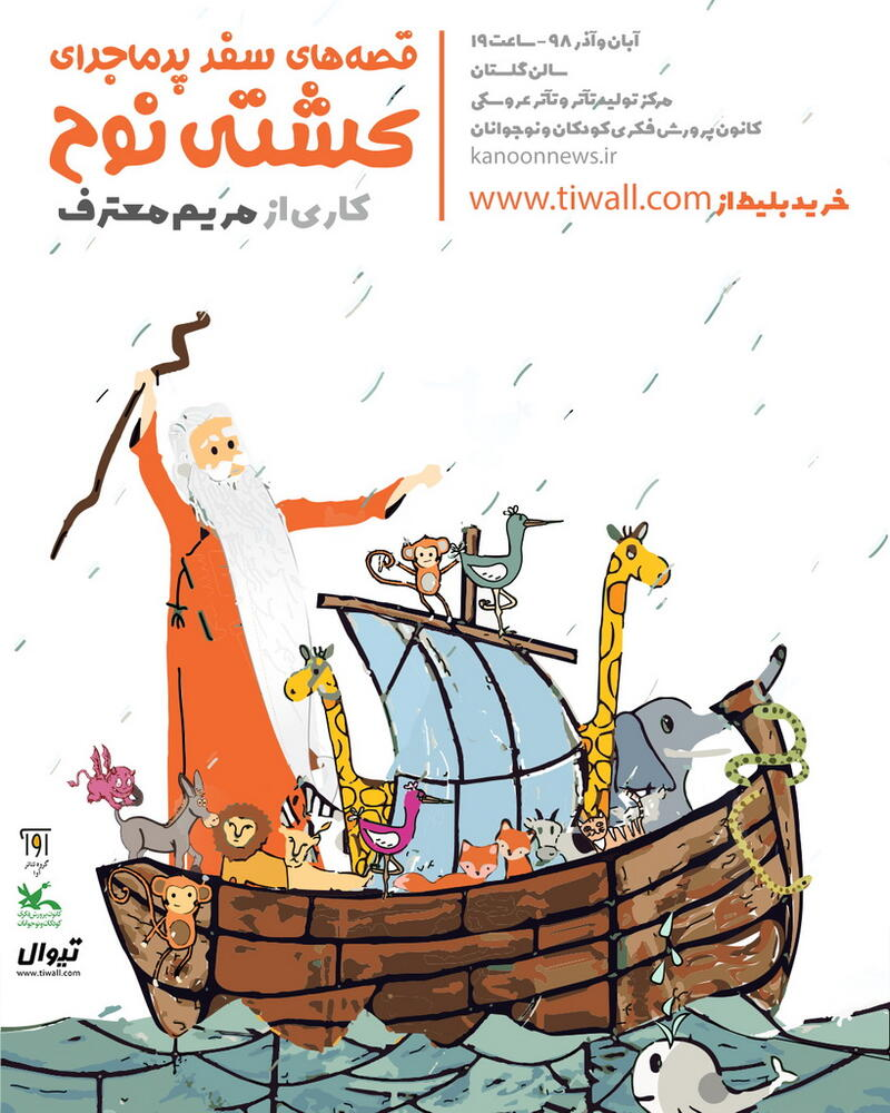 """Performing """"Tales of Adventurous Noah's Ark Journey"""" by Maryam Motaref at Kanoon Theater Center"""