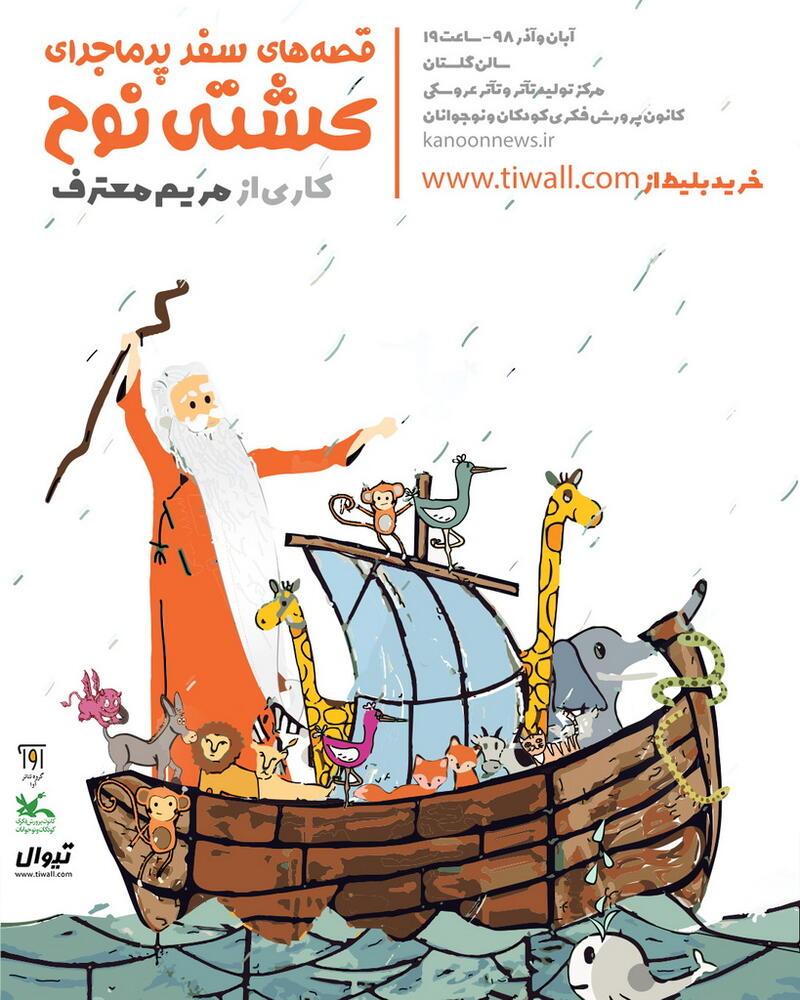 اجرای «قصههای سفر پرماجرای کشتی نوح» مریم معترف در مرکز تئاتر کانون