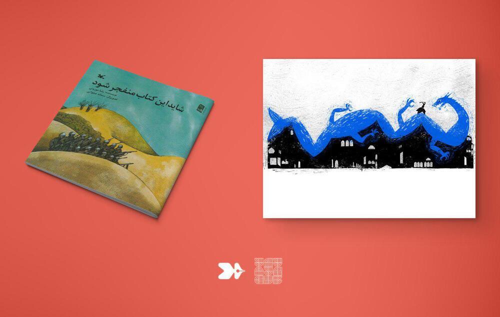 The First Award and the Golden Pen: Iran's Achievement from Belgrade Biennial Illustration