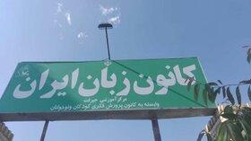 کانون زبان ایران در جیرفت راهاندازی شد