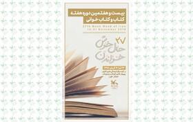 «حال خوش خواندن» در کانون البرز