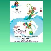 میزبانی ارومیه از جشنواره بین المللی قصهگویی