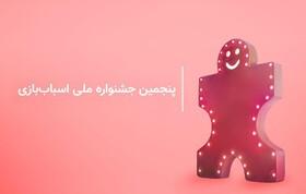 اعلام برنامه نشستها و کارگاههای پنجمین جشنواره ملی اسباببازی