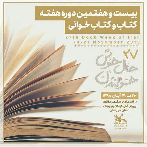 برنامههای هفته کتاب کانون خوزستان با شعار «حال خوش خواندن» برگزار میشوند