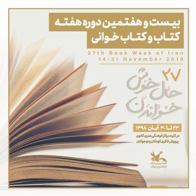 بیست و هفتمین دوره هفته کتاب و کتاب خوانی کانون استان بوشهر با شعار «حال خوش خواندن» از 23 تا 30 آبان در تمامی مراکز کانون استان برگزار می شود.