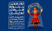 برگزیدگان نوزدهمین جشنواره هنرهای نمایشی کانون تهران معرفی شدند