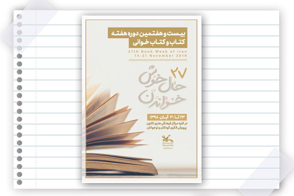 بچههای راور کتابخوانترین اعضای کانون استان کرمان شدند